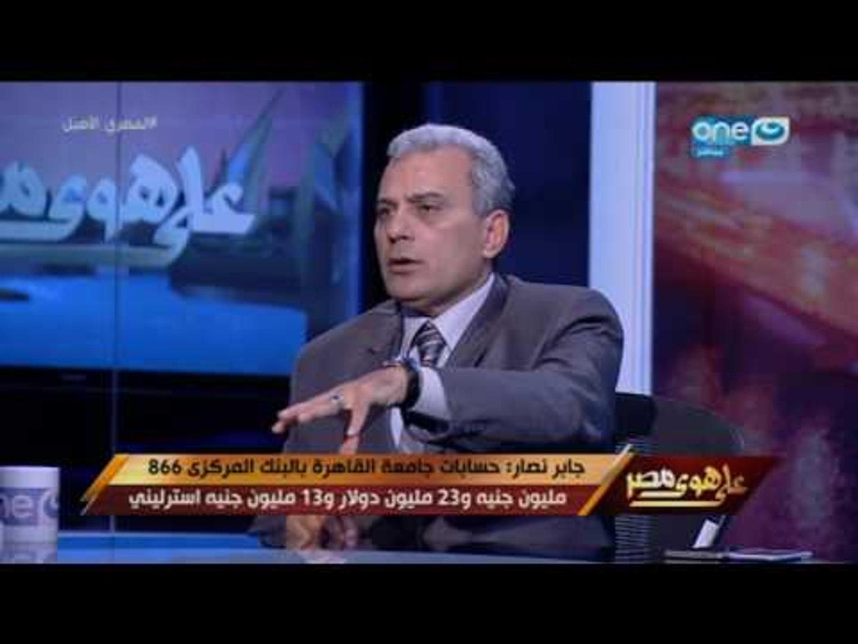على هوى مصر - د. جابر نصار يكشف حسابات جامعة القاهرة بالبنك المركزي