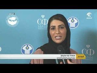 وفد الشعبة البرلمانية الإماراتية يقدم عدة مقترحات خلال فعاليات المنتدى الأوروآسيوي للمرأة