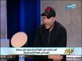 اخر النهار - لقاء مع اللاعب / محمد زيدان لاعب