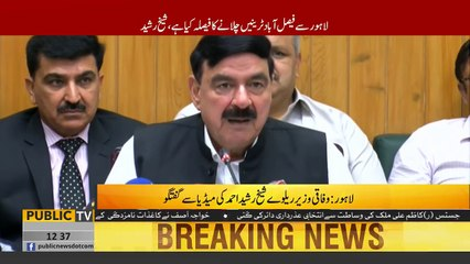 Dabang Press Conference of Railway Minister Sheikh Rasheed About Railway Vacancies