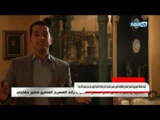رحلة فنية من داخل منزل رائد المسرح المصري الراحل سمير خفاجة | أخر النهار