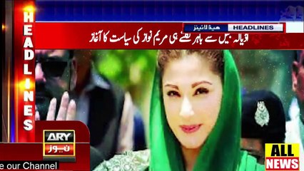 Ary News Headlines | What Maryam Nawaz Is Going To Do Now After Adiala Jail