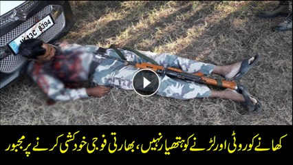 Why Indian military personnel commit suicide? Watch this report