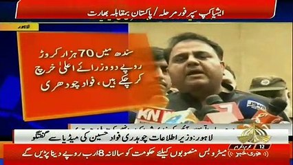 Information Minister Fawad Ch Media Talk 23rd Sep,  2018