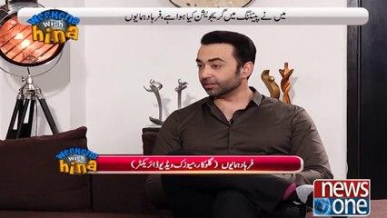 Hamza Ali Abbasi Nay 5 Saal Main Sirf 4 Dafa Mera Phone Uthaya... Farhad Humayun
