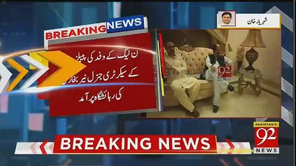 Nawaz Sharif Asking For Help From Asif Zardari