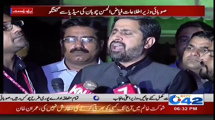 Information Minister (Punjab) Fayyaz Ul Hassan Chohan's Media Talk