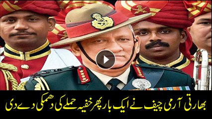 Indian Army Chief warns Pakistan of Surgical Strike