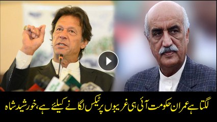 PTI govt's new taxation system is not acceptable; Khursheed Shah