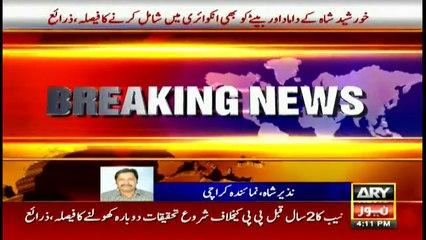 Breaking: NAB in Action against Khursheed Shah