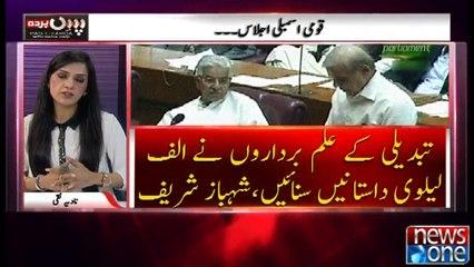 Pas e Parda | 24-September-2018 | Musarrat Cheema | Senator Sherry Rehman | Dr Azhar Islam |Danial Chaudhry |