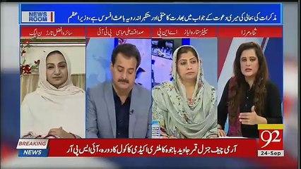 News Room - 24th September 2018