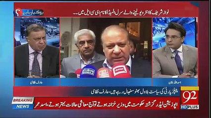 Nawaz Sharif Ke Saath Ab Kya Hone Wala Hai ?? Arif Nizami Analysis