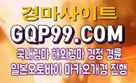 온라인경마사이트 인터넷경마 G Q P 9 9 쩜 C0M ☾♞♞ 사설경마