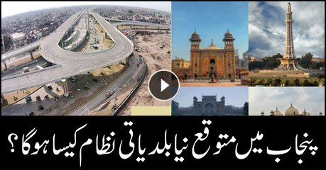 What will new local bodies system in Punjab look like?
