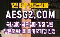 일본경마 국내경마사이트 AESG2쩜 COM ↔↔ 서울경마