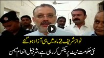 Nawaz Sharif released in 2 months, the new government is doing net practice, Sharjeel Memon