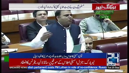 Federal Information Minister Fawad Chaudhry's Speech at National Assembly
