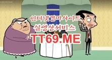 인터넷경마사이트 tt69.me