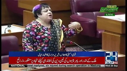 Shireen Mazari Speech In National Assembly Session - 26 Sep 2018