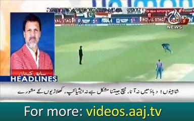 Headlines 15:00 – 26 September 2018 | Aaj News