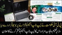 The PTI government decided to end the PM laptop scheme