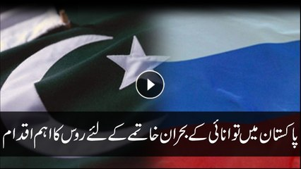 Russia acts to help Pakistan overcome energy crisis