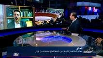 هل تؤثر ايران على الأكراد في العراق حول المرشحين لرئاسة العراق؟ د. واثق الجابري يُجيب