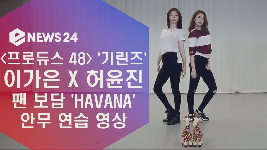 '기린즈' 이가은X허윤진, 팬 보답 'Havana' 스페셜 안무 영상
