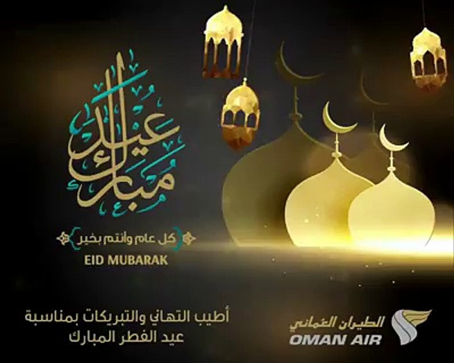 May This Special Day Brings Peace Happiness And Prosperity To Everyone Eidmubarak كل عام وأنتم بخير بمناسبة عيد الفطر المبارك اعاده الله عليكم بالخير والي