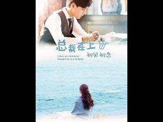 《总裁在上》超长片花/10.27日更新第一集/初见初念