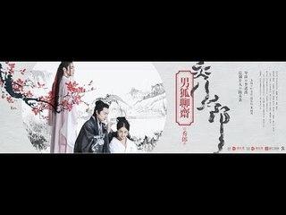 大陆耽美巨制,破千万点击《男狐聊斋》/耽美/超清原版