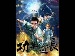 2018最新僵尸片《功夫道长》Kung Fu Master