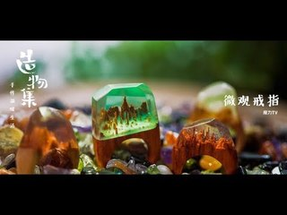《造物集》S06E52:大神教你自己做戒指,用真心送她一个指间的梦幻小世界~
