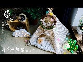 《造物集》SO6E46 送给喵星人的温馨小窝
