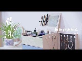 《造物集》SO6E56 梳妆台收纳盒