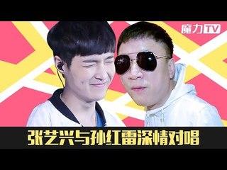 【魔力TV】 张艺兴与孙红雷深情对唱