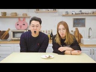 【magic food】跟大晨子一起体验人生的酸甜苦辣
