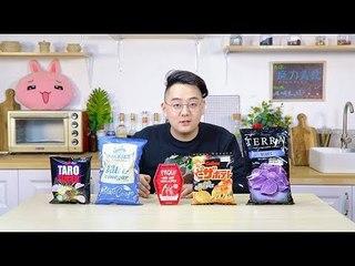 【魔力美食】大晨子吃独食之体验奇葩薯片