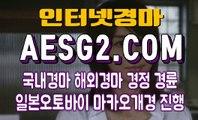 인터넷경마 온라인경마사이트 A E S G 2 점 C0M ✗✗ 사설경마