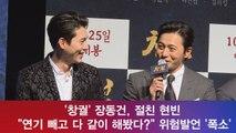 """'창궐' 장동건, 절친 현빈 """"연기 빼고 다 같이 해봤다?"""" 위험발언 '폭소'"""