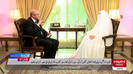 Dabang Appeal of Bushra Bibi to Anchor