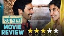 Movie Review Sui Dhaaga - Made In India | Varun Dhawan | Anushka Sharma |