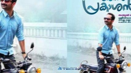 Fahad Faasil S Njan Prakashan First Look Poster