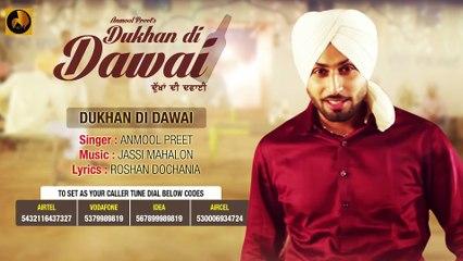 Dukhan Di Dawai | Anmol Preet | Full Audio Song | Latest Punjabi Songs 2018 | Ustad G Records