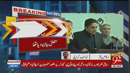 Bilawal Bhutto took Class Of Party Member
