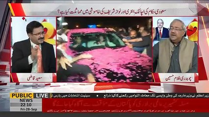 Ch Ghulam Hussain Breaks News about Fawad Hassan Fawad