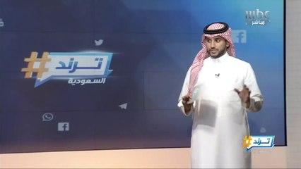 """الدكتور طارق الحبيب ضيف """"ترند السعودية"""" اللقاء كاملاً"""