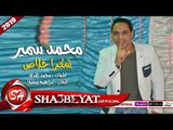 محمد سمير اغنية شكرا خلاص 2019 على شعبيات MOHAMED SAMER - 4OKRA 5LAS