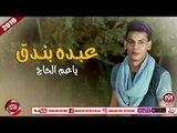 عبده بندق مهرجان يا عم الحاج 2018 على شعبيات ABDO BONDOK - YA 3M EL7AG